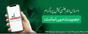 Ehsaas Program Pakistan
